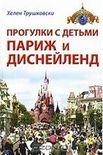 OZON.ru - Книги | Прогулки с детьми. Париж и Диснейленд | Хелен Трушковски