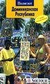 OZON.ru - Книги | Доминиканская Республика. Путеводитель с мини-разговорником | Моника Латцель, Юрген Рейтер | Полиглот | Купить