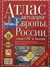 Книги | Атлас автодорог Европы, России, стран СНГ и Балтии | Купить книги: интернет-магазин