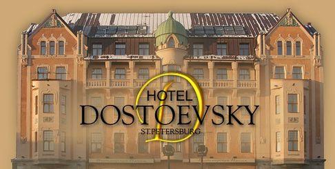 Отель Достоевский в Санкт Петербурге