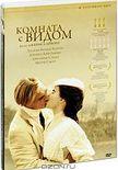 Комната с видом, A Room With A View, купить DVD фильм на OZON.ru