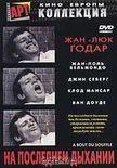На последнем дыхании, А bout de souffle / Breathless, купить DVD фильм на OZON.ru