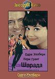 Шарада, Charade, купить DVD фильм на OZON.ru