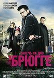 Залечь на дно в Брюгге, In Bruges, купить DVD фильм на OZON.ru