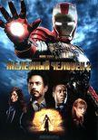 Железный человек 2, Iron Man 2, купить DVD фильм на OZON.ru