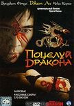 Поцелуй Дракона, Kiss of the Dragon, купить DVD фильм на OZON.ru