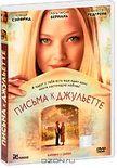 Письма к Джульетте, Letters to Juliet, купить DVD фильм на OZON.ru
