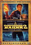 Сокровище нации 2: Книга Тайн, National Treasure: Book of Secrets, купить DVD фильм на OZON.ru