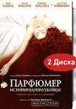 Парфюмер: История одного убийцы, Perfume: The Story of a Murderer, купить DVD фильм на OZON.ru