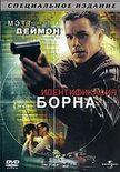 Идентификация Борна, The Bourne Identity, купить DVD фильм на OZON.ru