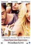 Вики Кристина Барселона, Vicky Cristina Barcelona, купить DVD фильм на OZON.ru