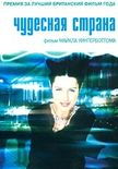 Чудесная страна, Wonderland, купить DVD фильм на OZON.ru