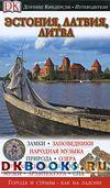 Путеводитель по Балтии