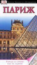 Лучший путеводитель по Парижу